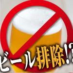 ビールを排除せよ